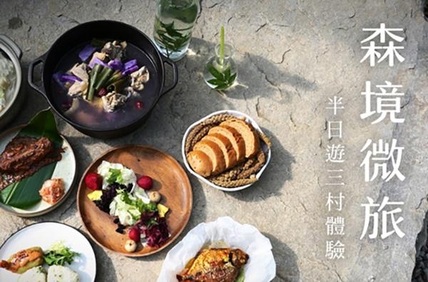 【森境微旅】半日遊三村體驗 8/5(三)