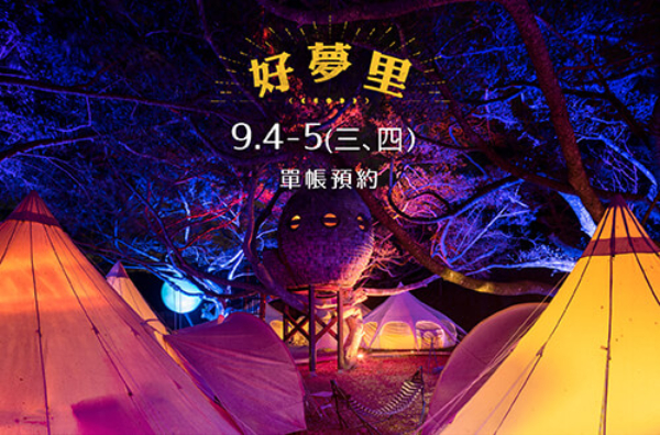 好夢里奇幻之旅:9/4(三)-9/5(四)