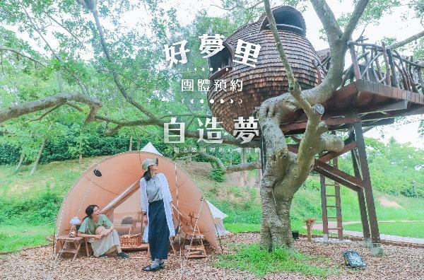 團體課程:好夢里9/09(日)-9/10(一)