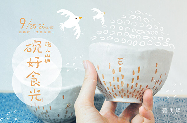碗好食光:9/25(三)~9/26(四)