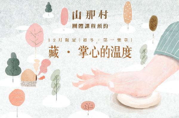 團體課程:山那村{初冬.第一樂章} 藏.掌心的溫度 12/19(三)-12/20(四)