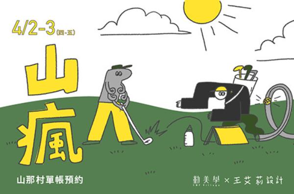 勤美學X王艾莉設計【山瘋】:4/2(四)-4/3(五)