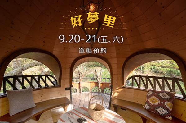 好夢里奇幻之旅:9/20(五)-9/21(六)
