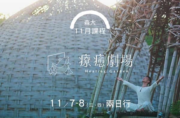 森大 第五課 ﹛療癒劇場﹜山那村住宿 11/7-11/8