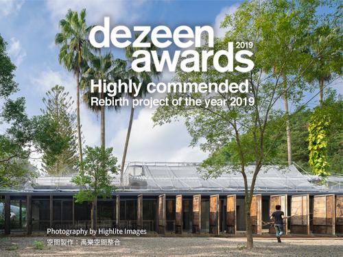 榮獲英國Dezeen Awards 2019