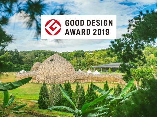 勤美學2019 Good Design Award獲獎